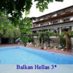 В Грецию по самым низким ценам! Отель Balkan Hellas 3*