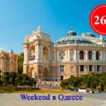Weekend в Одессе (21.10.17) | 26евро